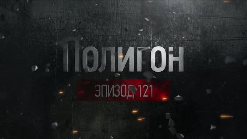 War Thunder_ Полигон _ Эпизод 121