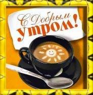 Доброе Утро:)))