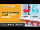 компания Отверткин - Энергосберегающее стекло по цене обычного