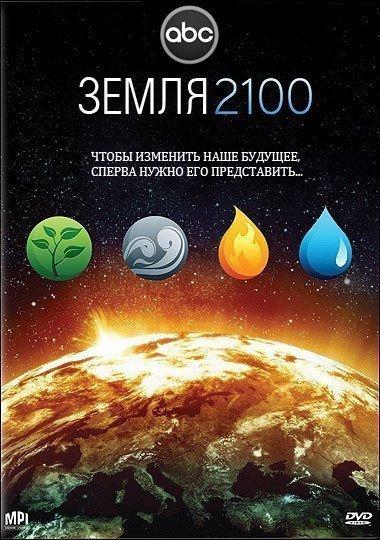 Земля 2100  (2009)
