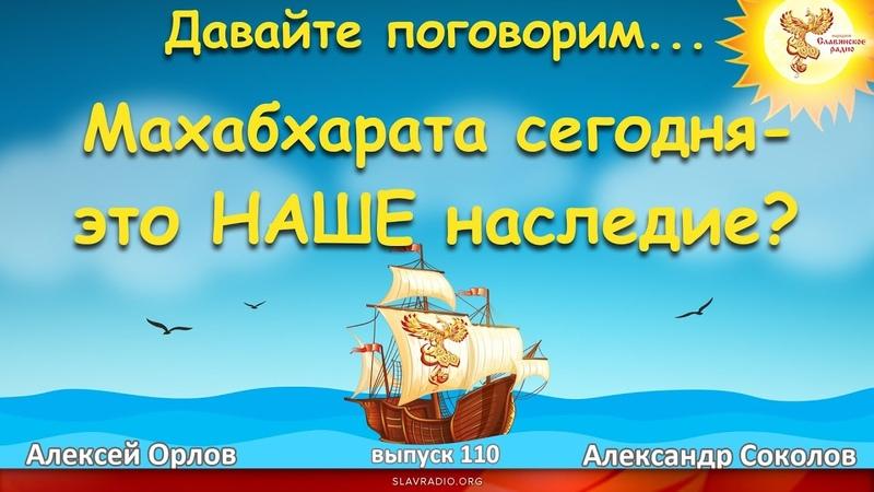 Махабхарата сегодня. Это НАШЕ наследие? Алексей Орлов и Александр Соколов