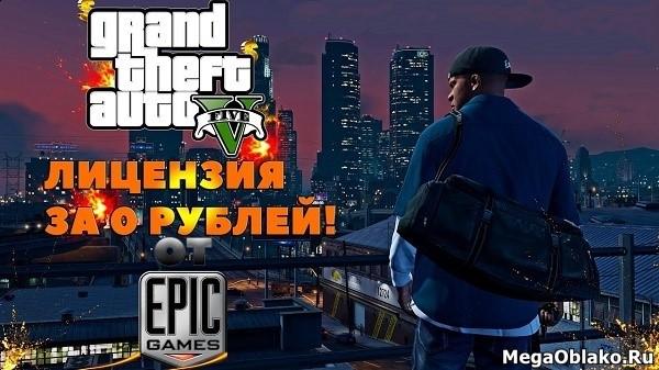 Grand Theft Auto V раздают бесплатно в Epic Games Store