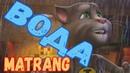 ВОДА в Исполнении поющего кота Тома MATRANG Новинка