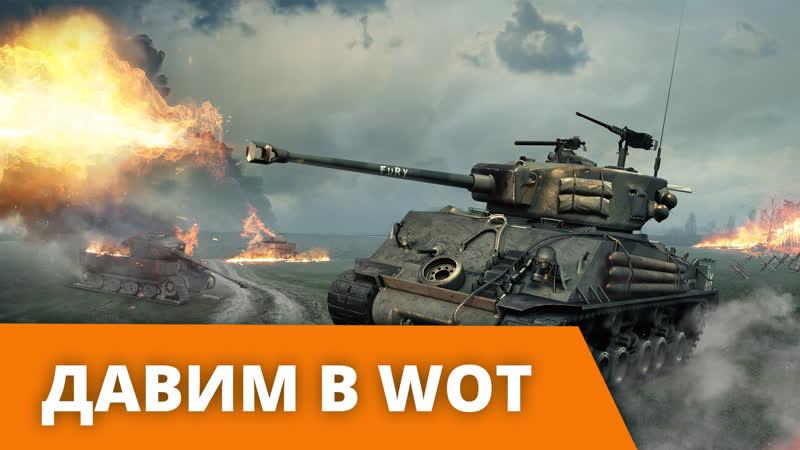 World of Tanks - Давим на СТ 10лвл