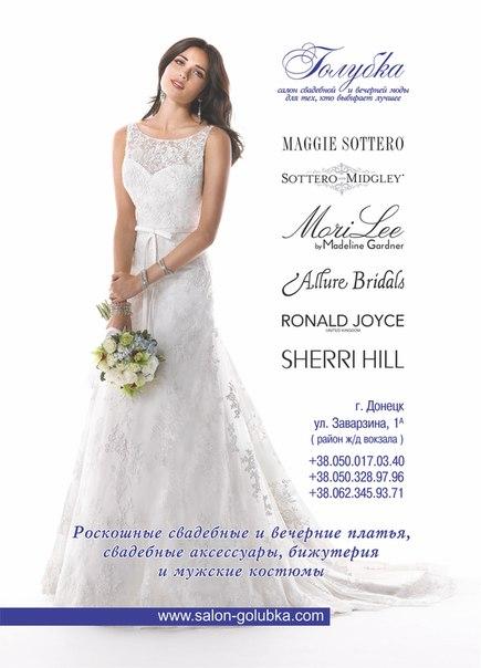 afec5102951a салон ГОЛУБКА - Свадебные платья 2017   ВКонтакте