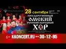 Концерт Омского хора в Пензе 28.09.2018 анонс