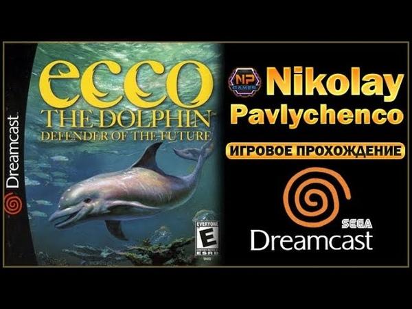 Ecco The Dolphin Defender of the Future DC Longplay Sega Dreamcast прохождение игры