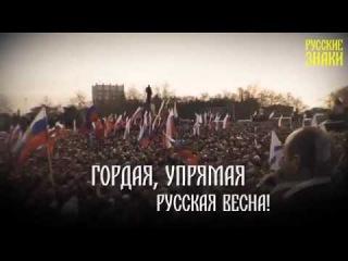 песня крым наш матушки россии ( теперь и новороссию пора освободить )
