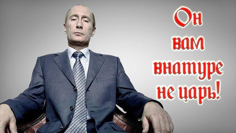 Реальная правда о Путине ТЫ ЭТОГО НЕ ЗНАЛ полномочия президента позволяют
