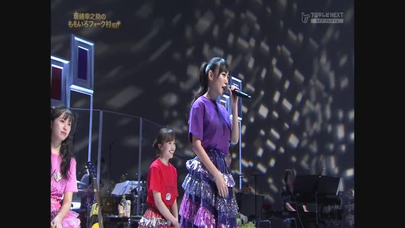 Momoiro Clover Z - Sakazaki Kounosuke no Momoiro Folk Mura Kanzenban 52 (91) 2018.12.13 pt.2