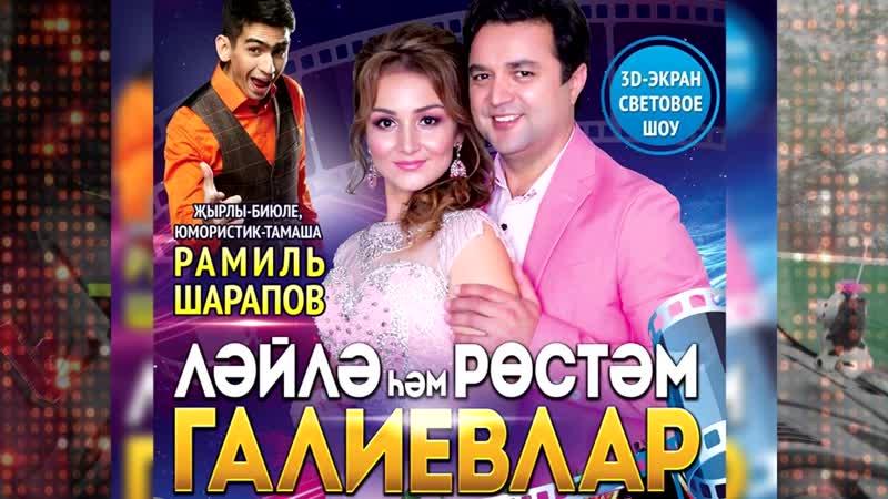 МОРАПТАЛ Мурапталово гастроли Рустама и Лейлы Галиевых rafastudio 2018