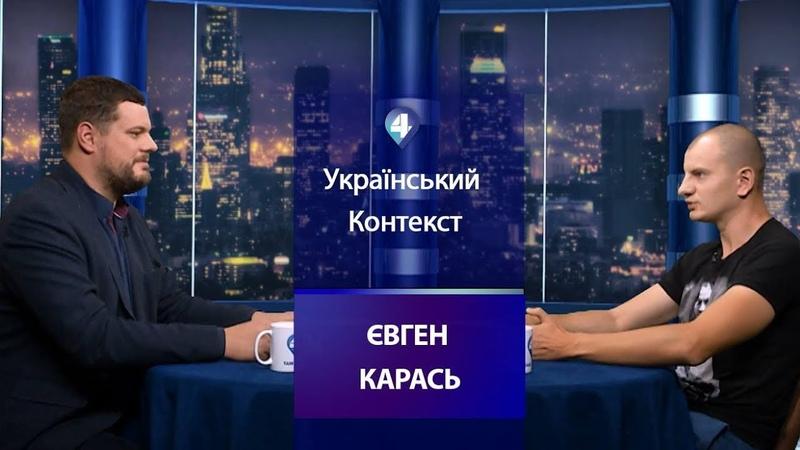 Євген Карась гість Українського контексту з Андрієм Іллєнком