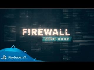 Firewall Zero Hour | Анонсирующий трейлер | PS VR