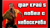 ФАР КРАЙ 5 - ПОБЕГ С НЕБОСКРЁБА