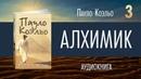 АЛХИМИК ПАУЛО КОЭЛЬО Аудиокнига 3/5