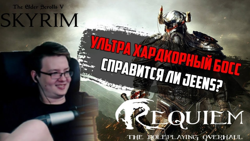 Jeens - Skyrim Requiem V2.0.2! 2-х часовая битва с Тураном! Победит ли Jeens!!!