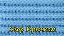 Это не резинка! Фантазийный узор вязания крючком Crochet pattern 122