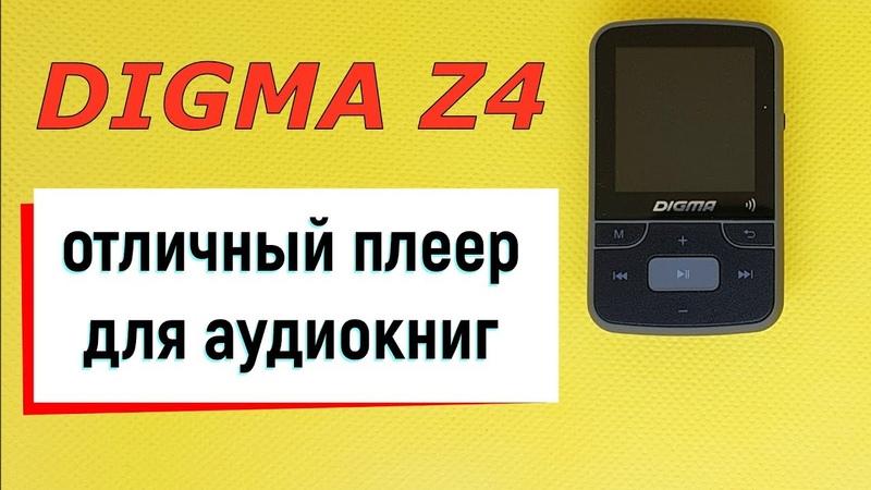 Digma Z4 отличный плеер для аудиокниг с приличным звуком