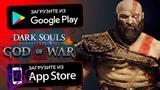 ТОП5 Лучших Игр Похожих на God Of War Dark Souls Для Android, iOS