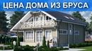 Стоимость строительства дома из клееного бруса Обзор коттеджа