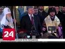 Порошенко не готов к экспромтам: на Волыни потеряли президента Украины - Россия 24