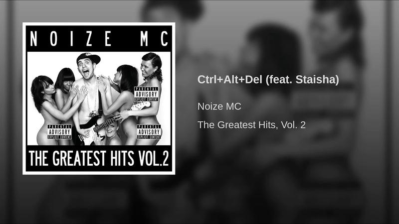 CtrlAltDel (feat. Staisha)