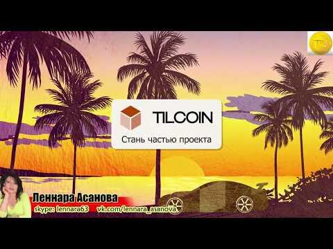 TILCOIN это прорыв гениальная идея Встречайте первый ролик от компании