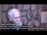 ТРО-НИК.ТВ  Соловецкая школа юнг Северного флота