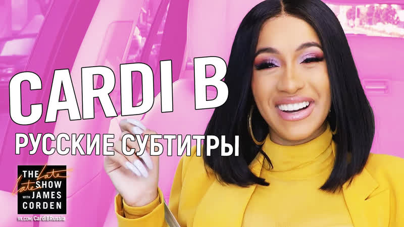 Cardi B Carpool Karaoke (русские субтитры)