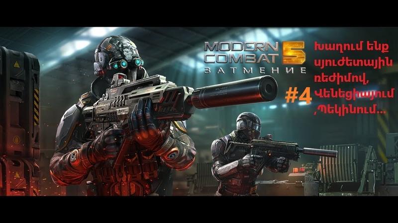 Modern Combat 5 4 Խաղում ենք սյուժետային ռեժիմով, Վենեցի