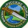 Магазин Русские Ножи - новости, события