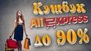 Получить кэшбэк до 90% на Алиэкспресс How to get CASHBACK up to 90% on Aliexpress