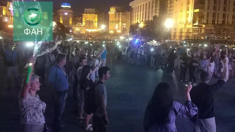Участники акции в Киеве исполнили песню «Свет во тьме святи»