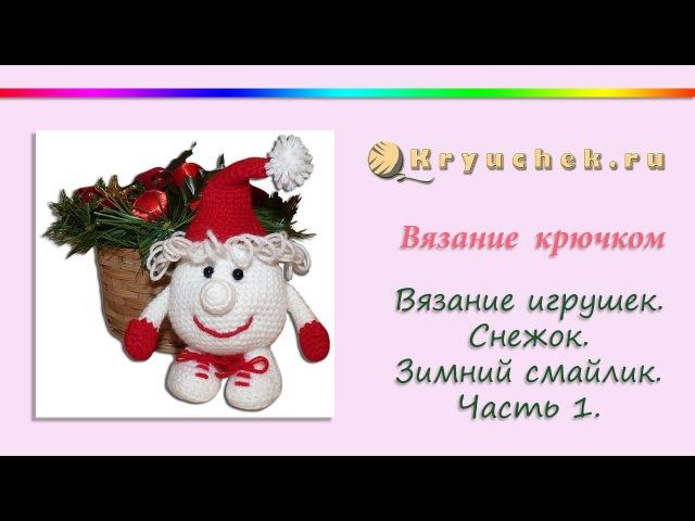 Игрушка Снежок или Зимний смайлик крючком Часть 1 Snow Winter smile