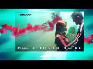 Ternovoy (ex. terry) мне с тобою легко (премьера клипа, 2019)
