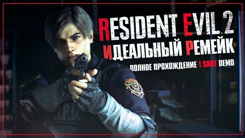 Мы заслужили этот ремейк! | Resident Evil 2 Remake 1-SHOT Demo [PS4 Pro]