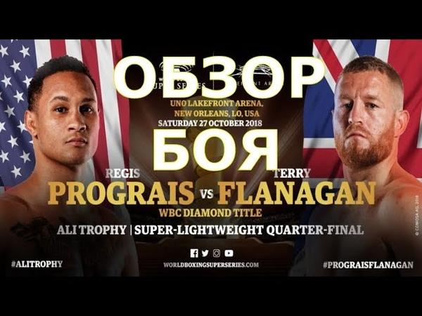 Обзор титульного боя Реджис Прогрейс - Терри Флэнаган. 1/4 финала WBSS!