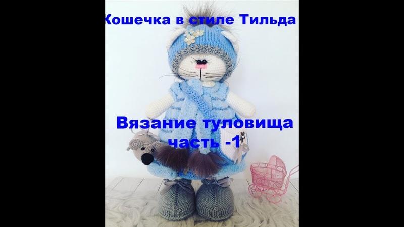 Кошечка в стиле тильда Вязание тела часть 1