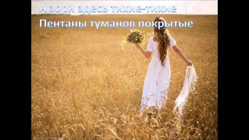 ЛЮБЭ А ЗОРИ ЗДЕСЬ ТИХИЕ (ТЕКСТ)