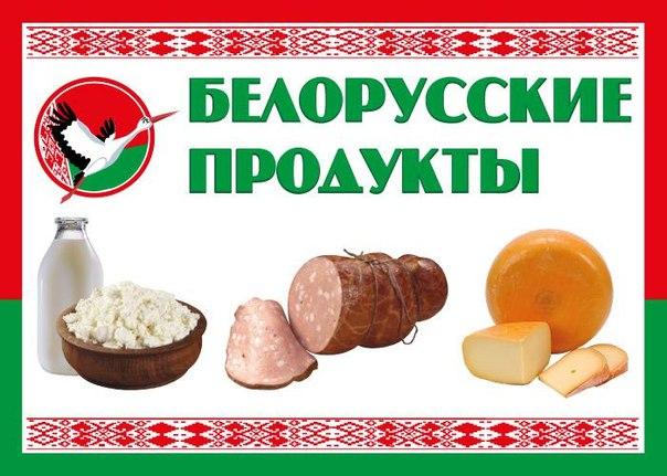 «Россельхознадзор» обсудил с Минсельхозпродом Белоруссии проблемы поставок продовольствия в РФ