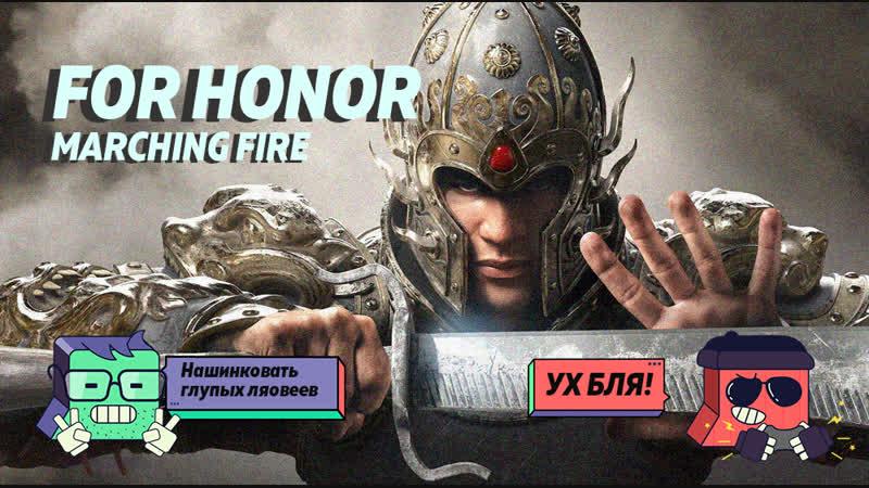 Караем глупых ляовеев   новый сезон For Honor