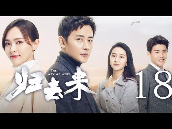 【English Sub】归去来 18丨The Way We Were 18(主演:唐嫣,罗晋,于济玮,许龄月)【未删减版】