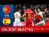 Португалия - Испания. 3:3. Обзор матча