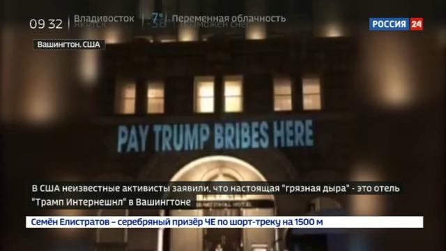 Новости на Россия 24 • Отель Трампа в Вашингтоне назвали грязной дырой