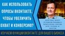 Как использовать опросы ВКонтакте для увеличения охвата и конверсии. Фрагмент прямой трансляции