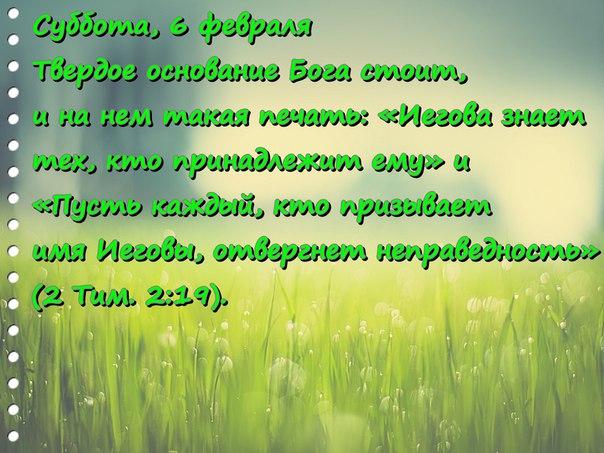 Исследуем Писания каждый день 2016 - Страница 2 KvS_yM1qLPM