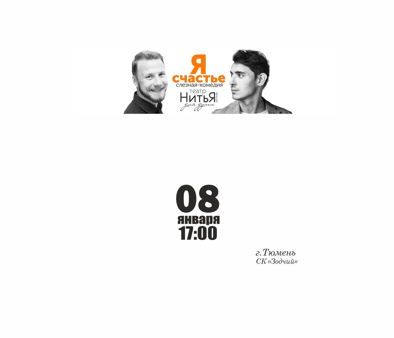 """Афиша """"Я - СЧАСТЬЕ"""" спектакль театра НитьЯ"""