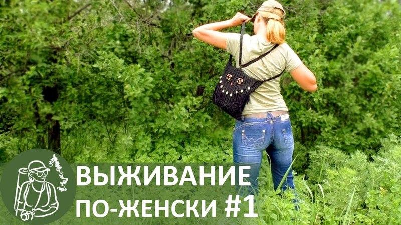👣 1 Выживание в лесу с женской сумочкой пеший поход с ночевкой без еды и снаряжения