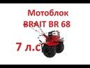Мотоблок BRAIT BR 68 7 0 л с Распаковка Обзор Отзывы Купить Красноярск Мотокультиватор