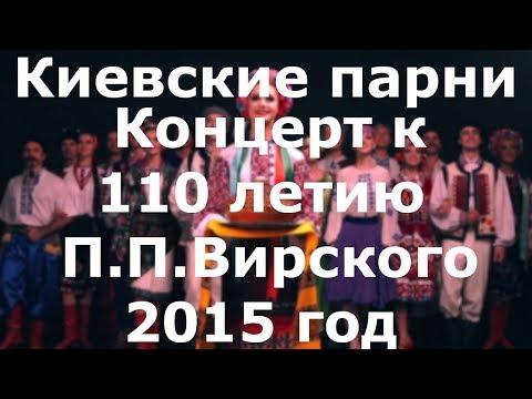 Ансамбль Вирского Киевские парни Концерт 110 лет П П Вирского